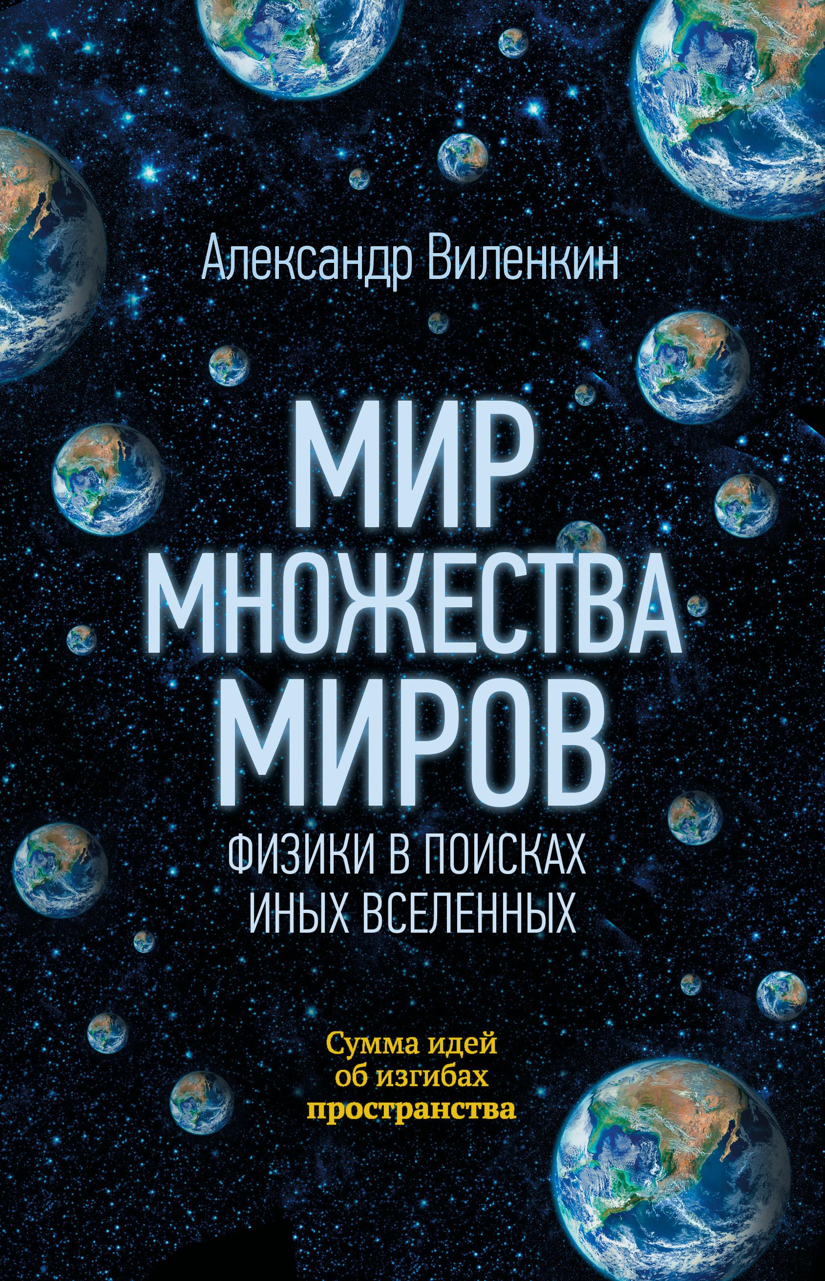 Мир множества миров. Физики в поисках иных вселенных