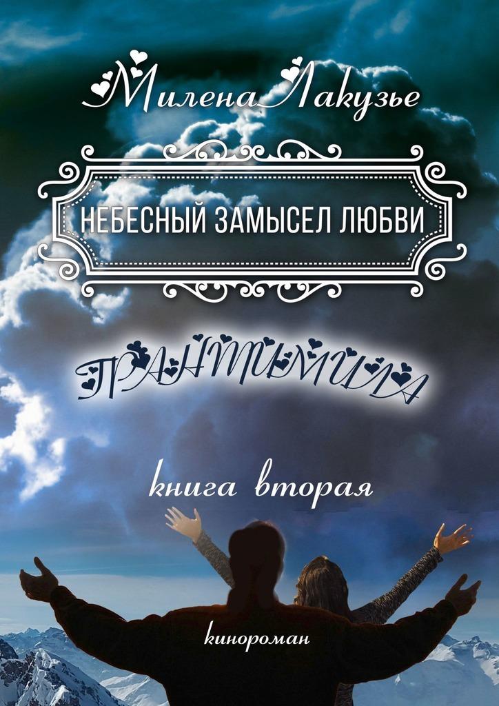 Небесный замысел любви. ГРАНТИМИЛА. Книга вторая