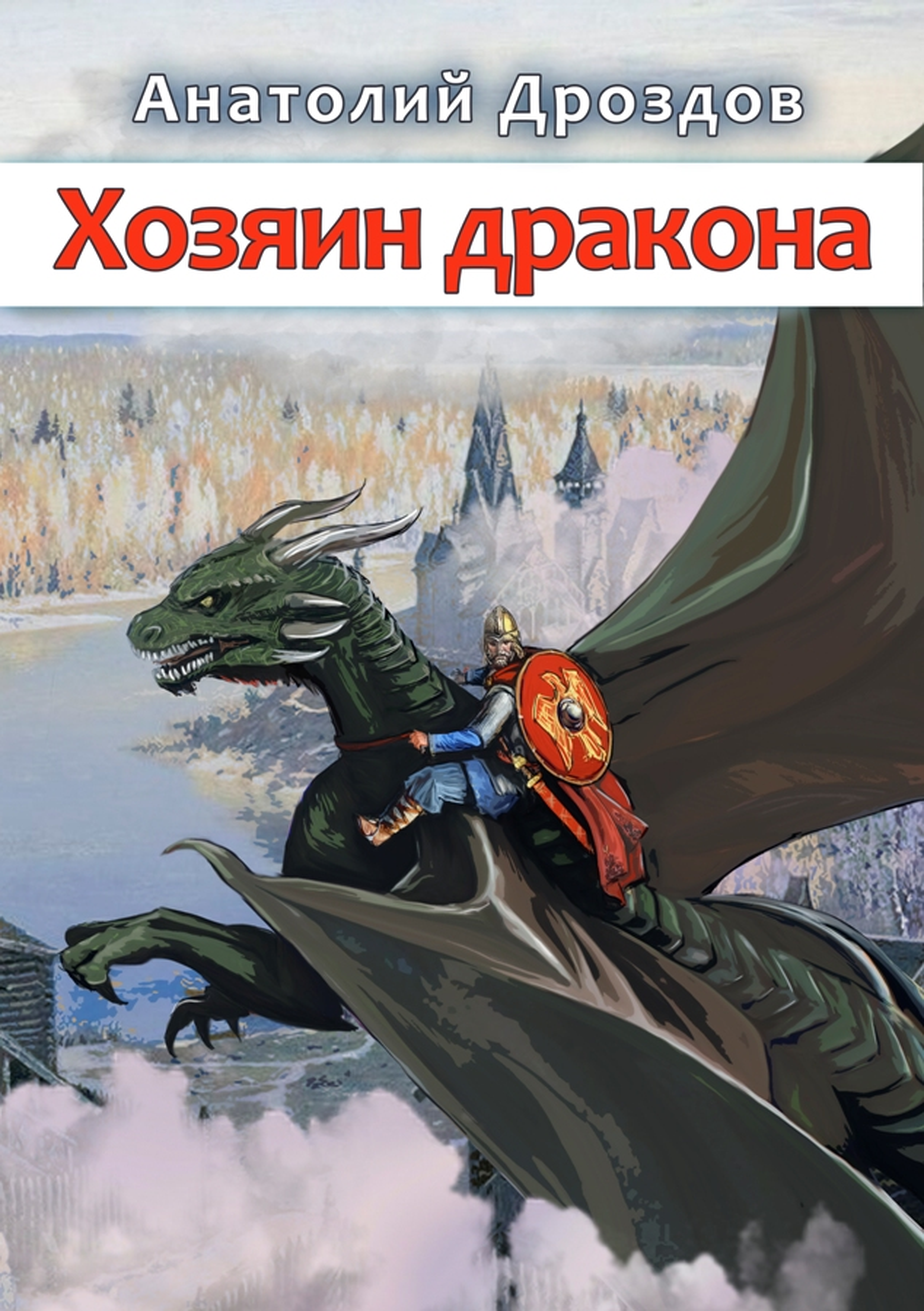 Хозяин дракона