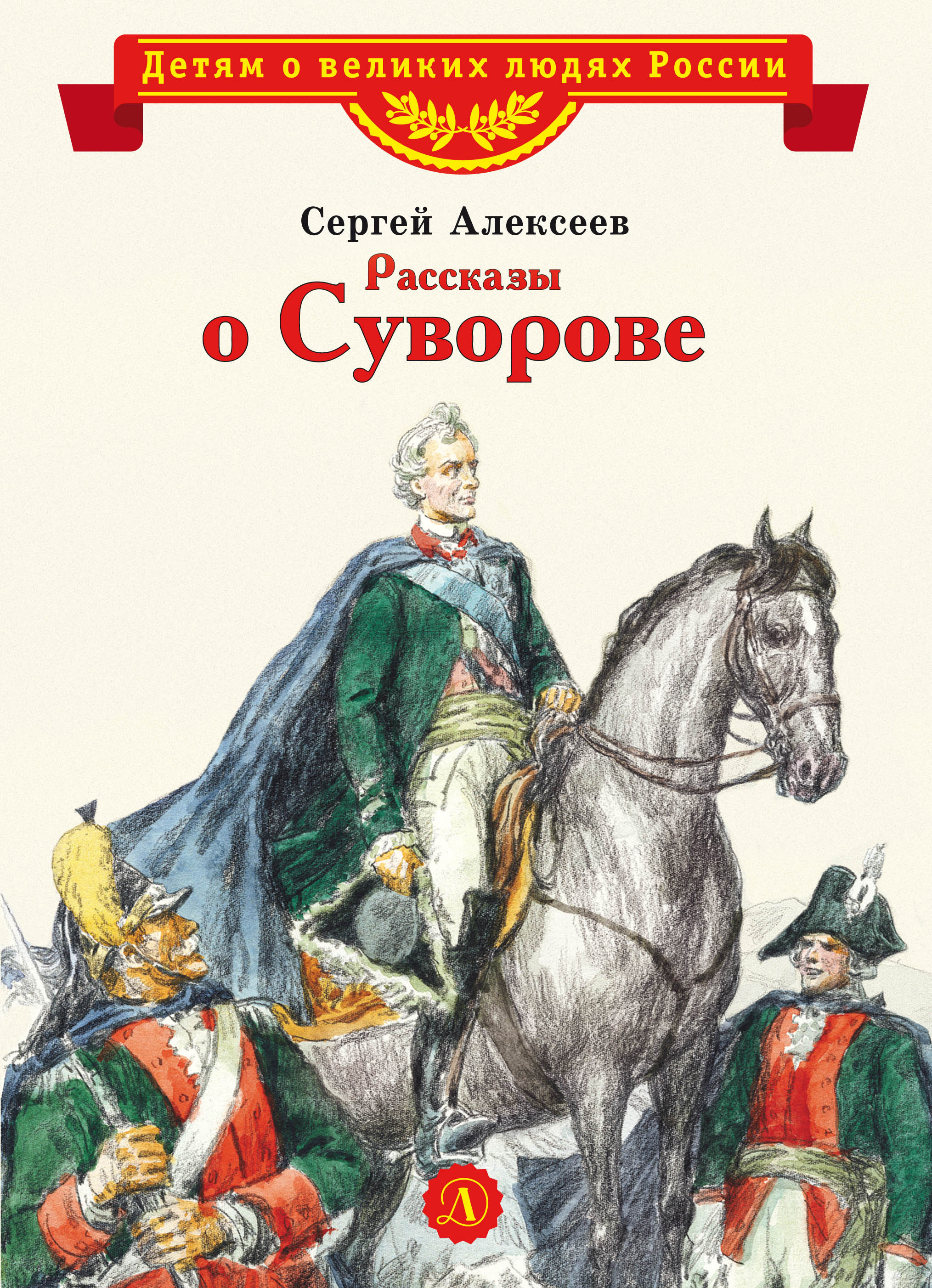 Рассказы о Суворове