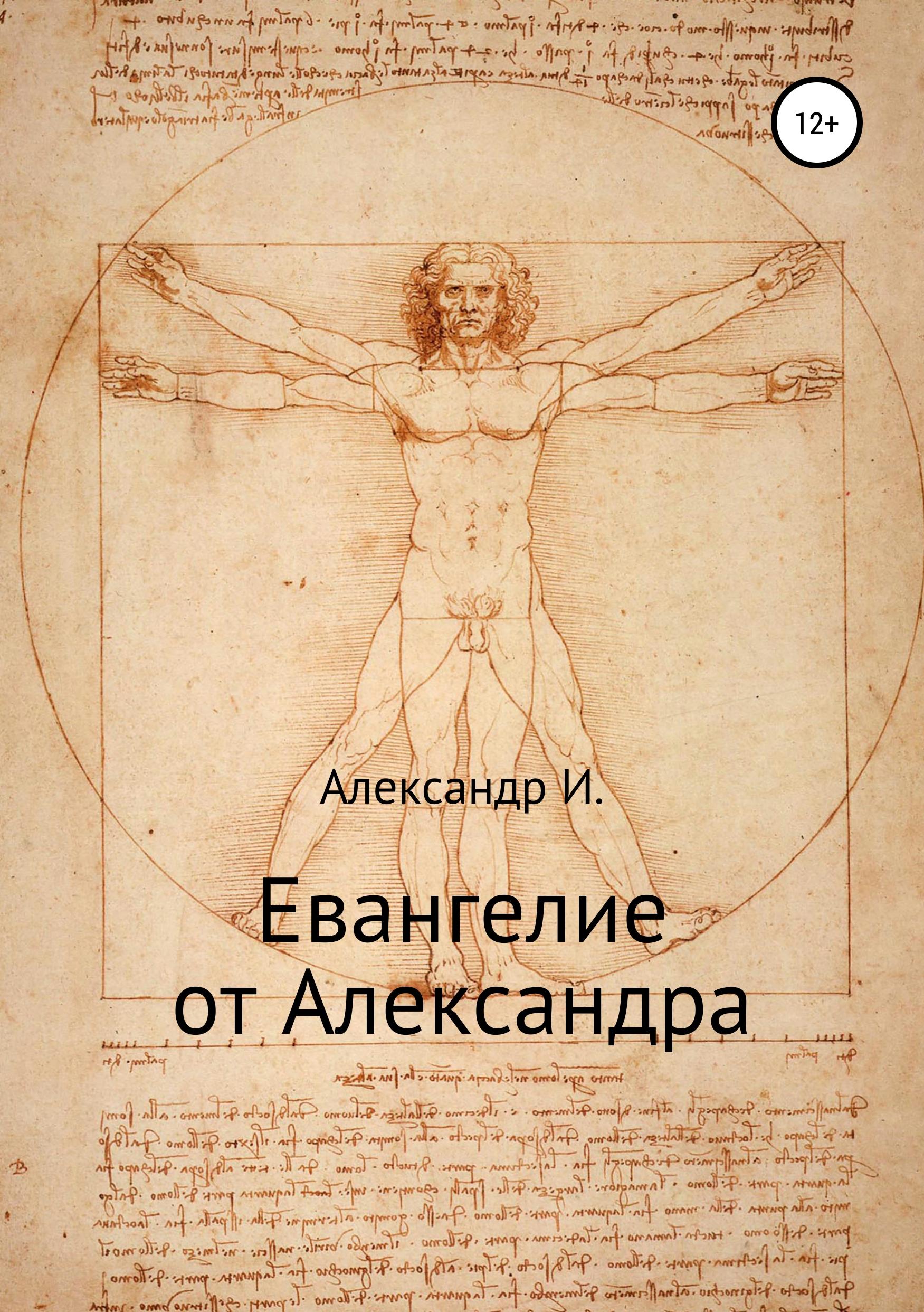 Евангелие от Александра
