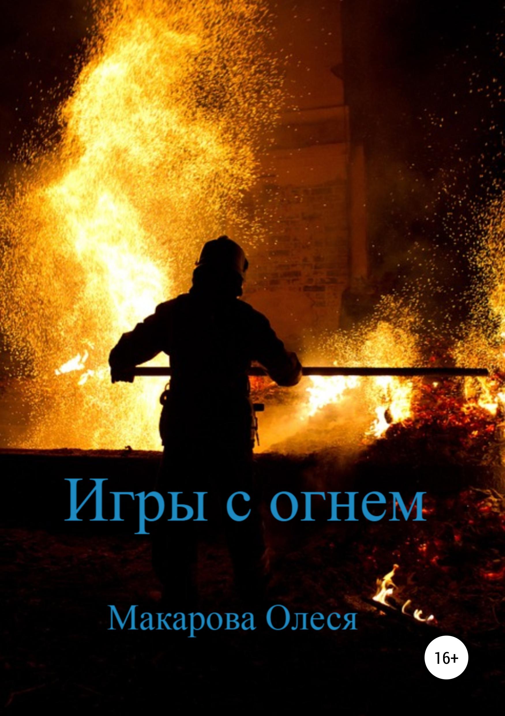 Игры с огнем