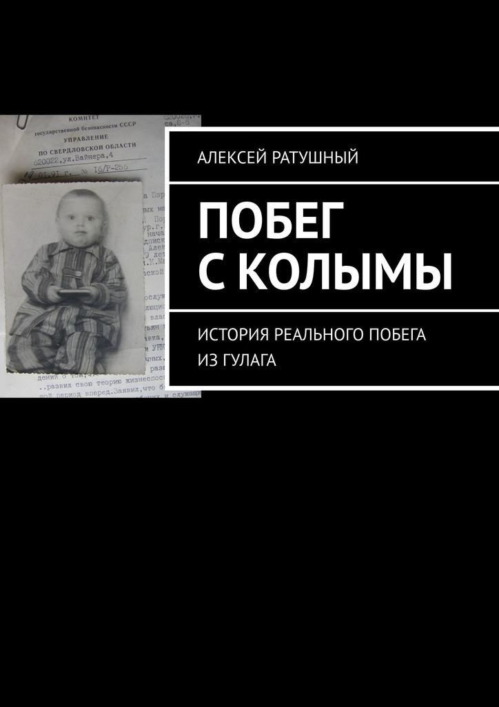 Побег с Колымы. История реального побега изГУЛАГа