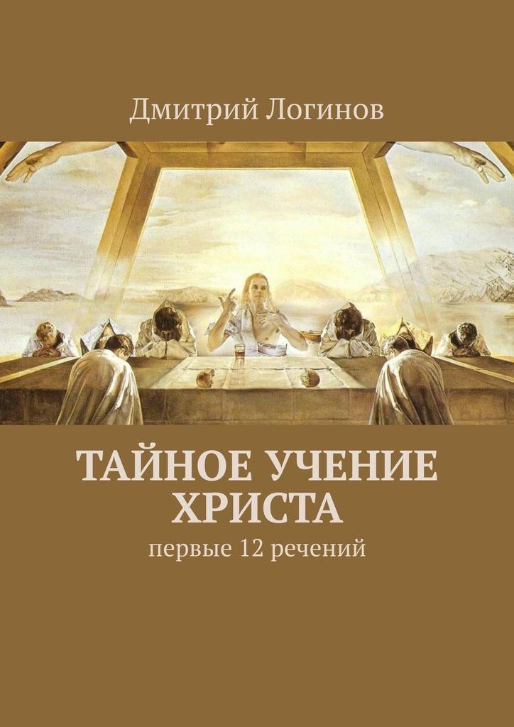 Тайное учение Христа. Первые 12 речений