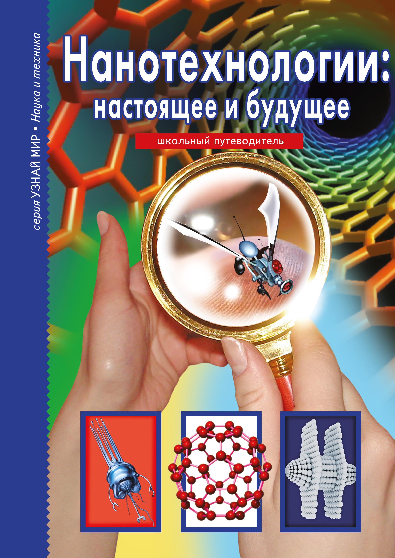 Нанотехнологии: настоящее и будущее