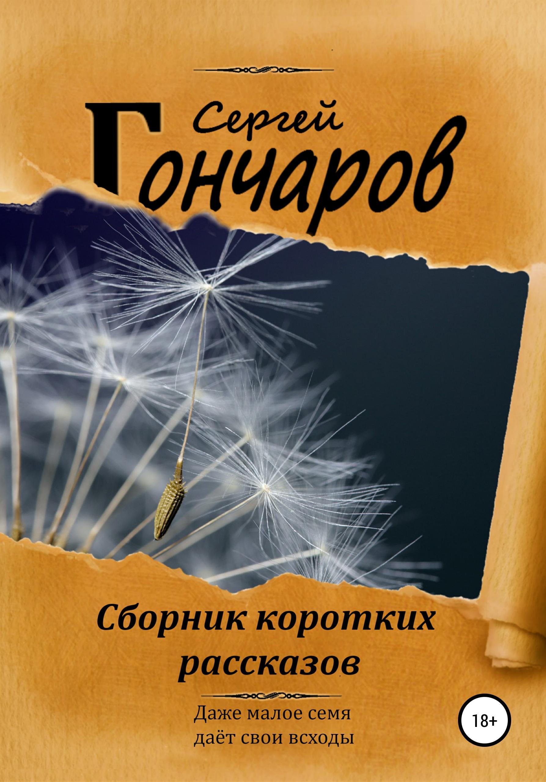 Сборник коротких рассказов