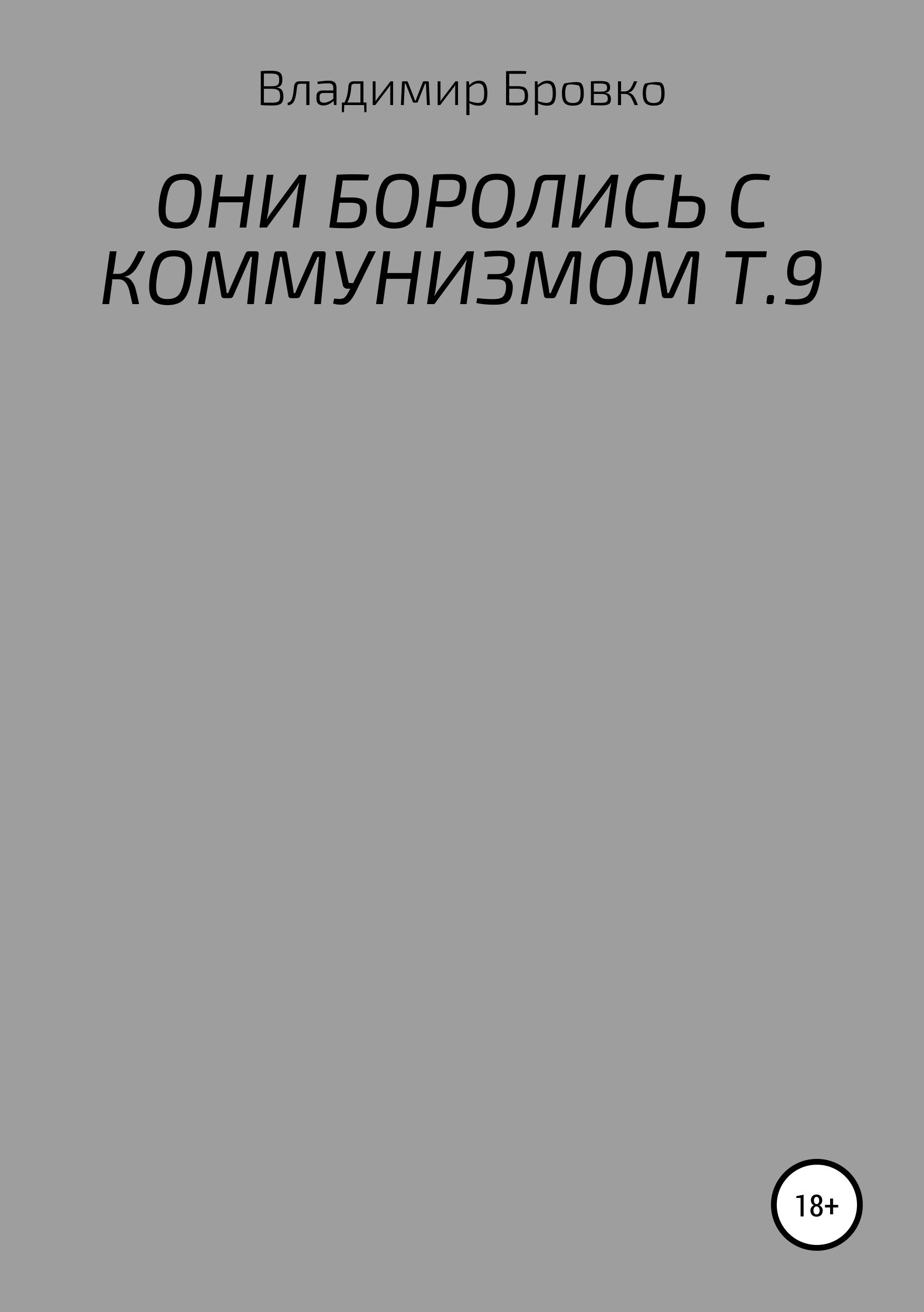 ОНИ БОРОЛИСЬ С КОММУНИЗМОМ Т.9