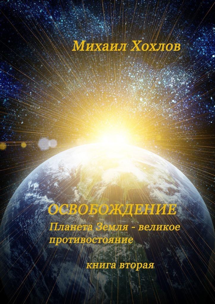 ОСВОБОЖДЕНИЕ. Планета Земля– великое противостояние. Книга вторая