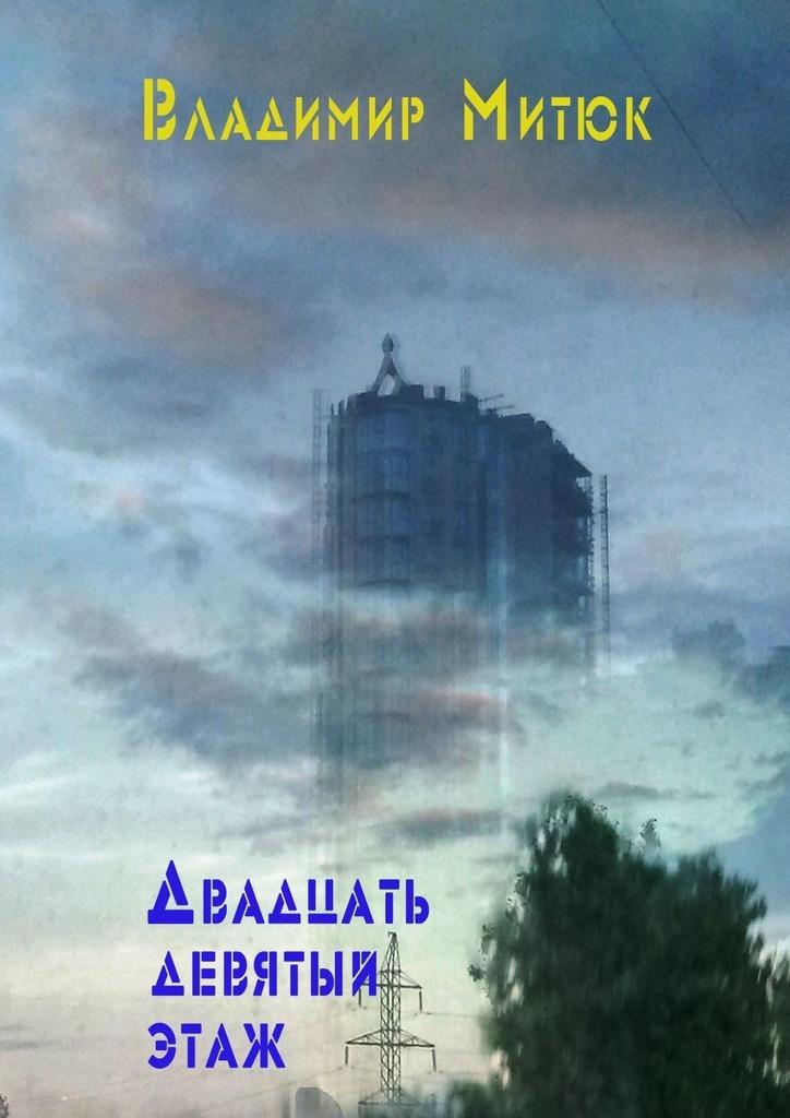 Двадцать девятыйэтаж