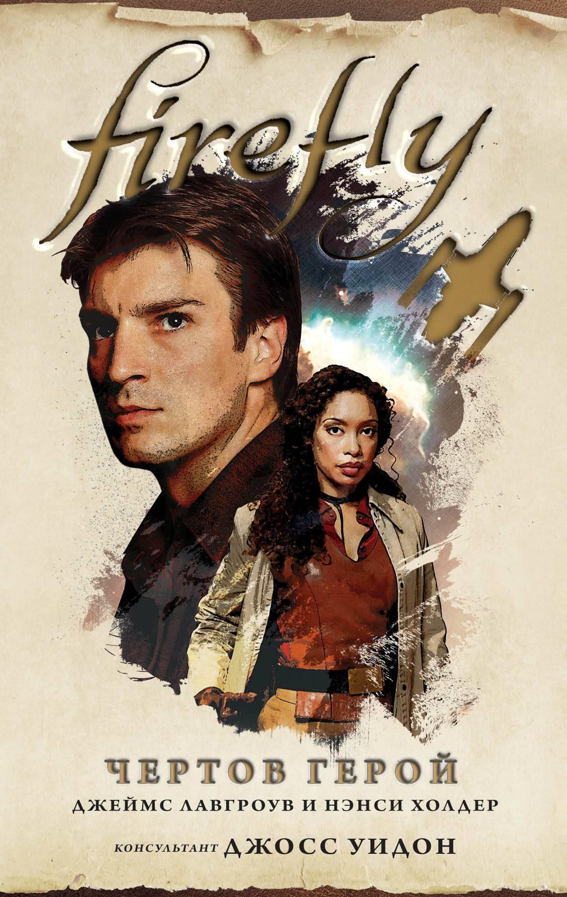 Firefly. Чертов герой