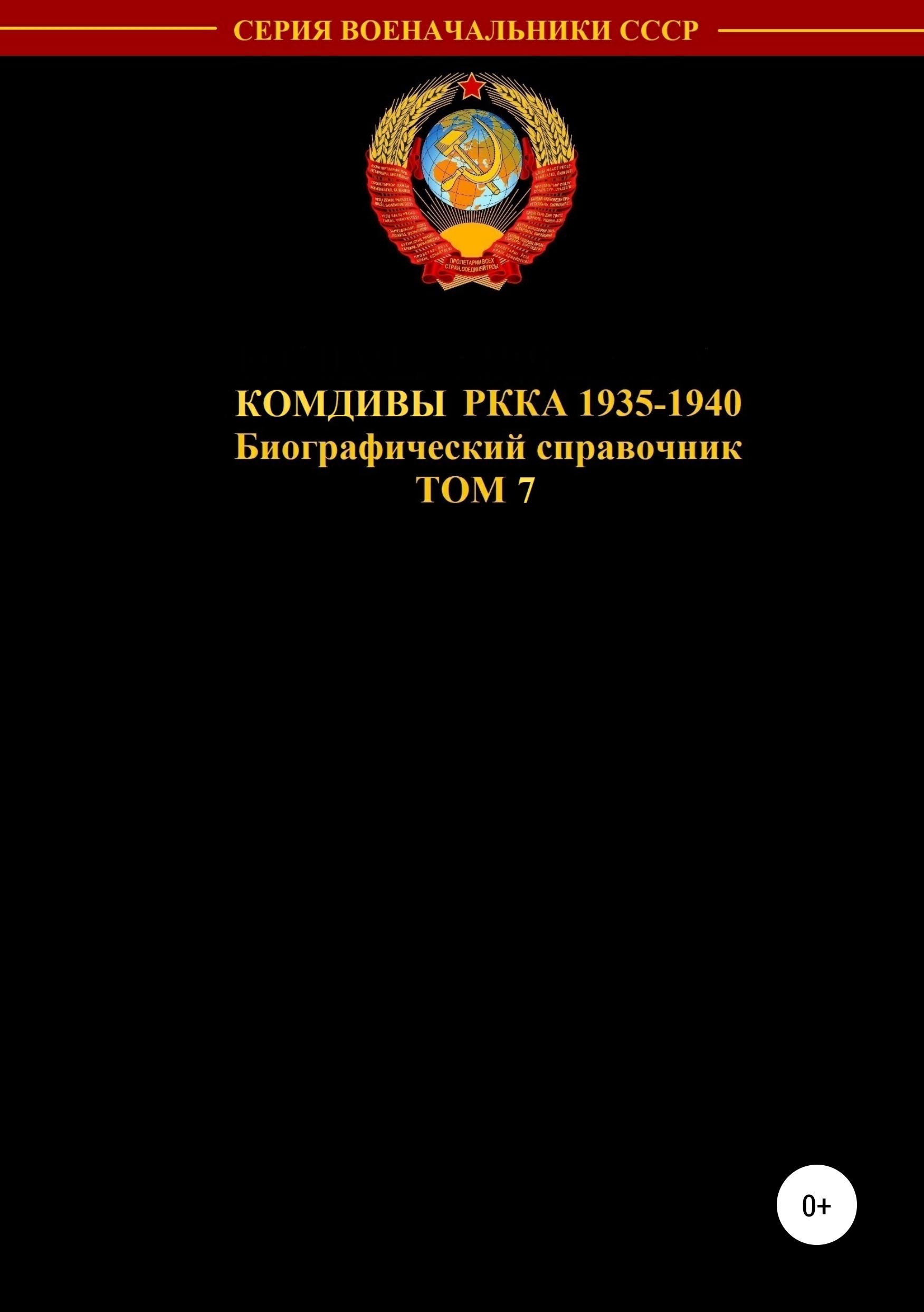 Комдивы РККА 1935-1940 гг. Том 7