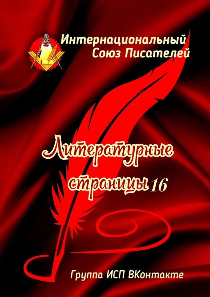 Литературные страницы–16. Группа ИСП ВКонтакте