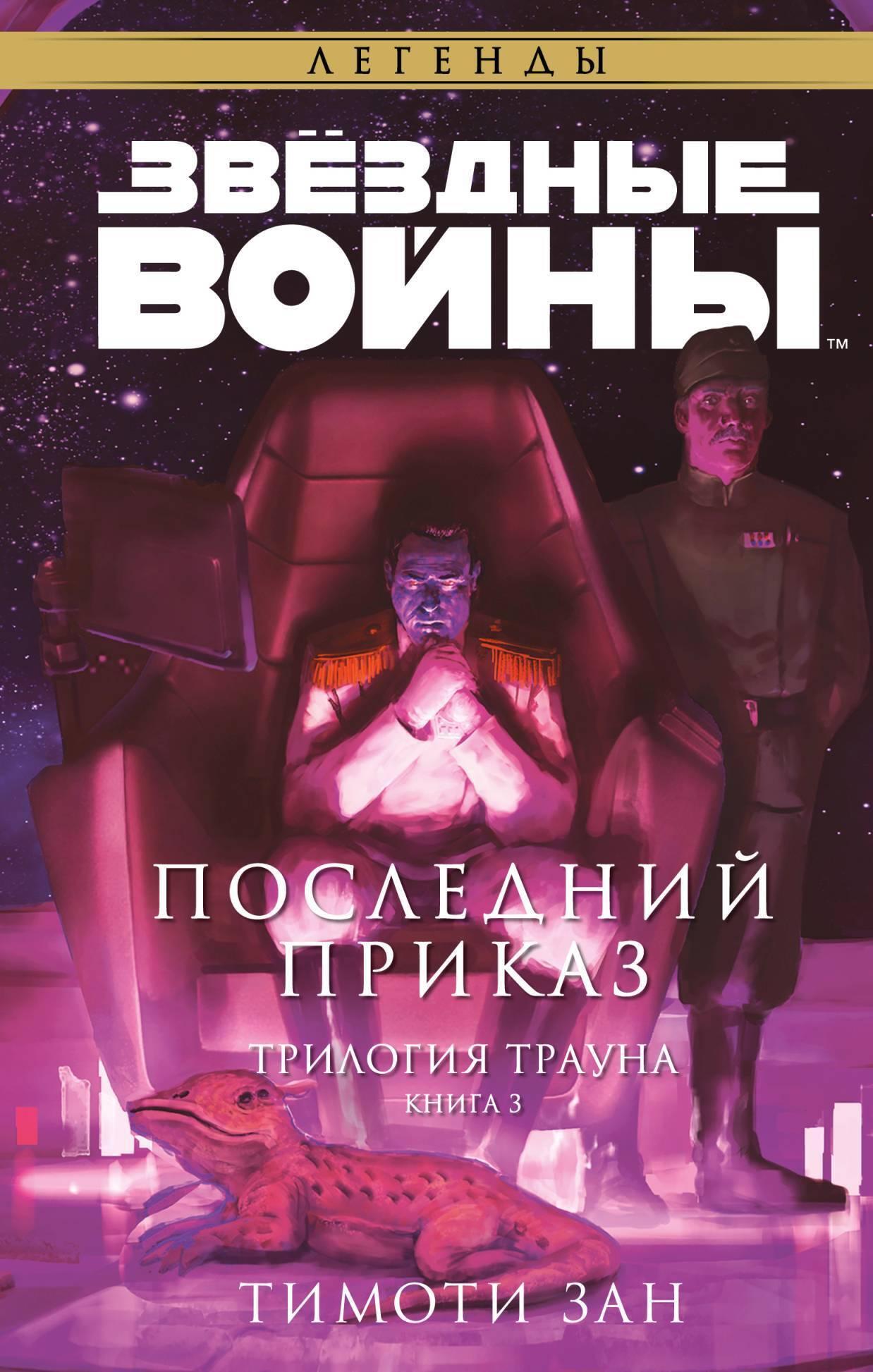 Звёздные Войны. Трилогия о Трауне. Книга 3. Последний приказ