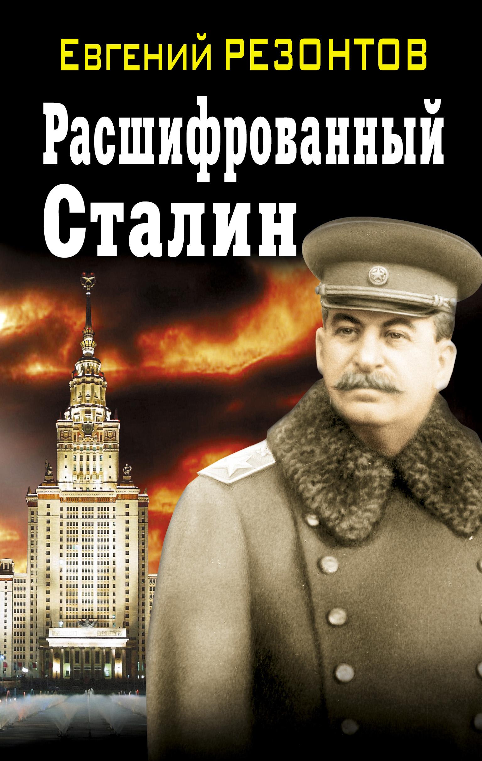 Расшифрованный Сталин