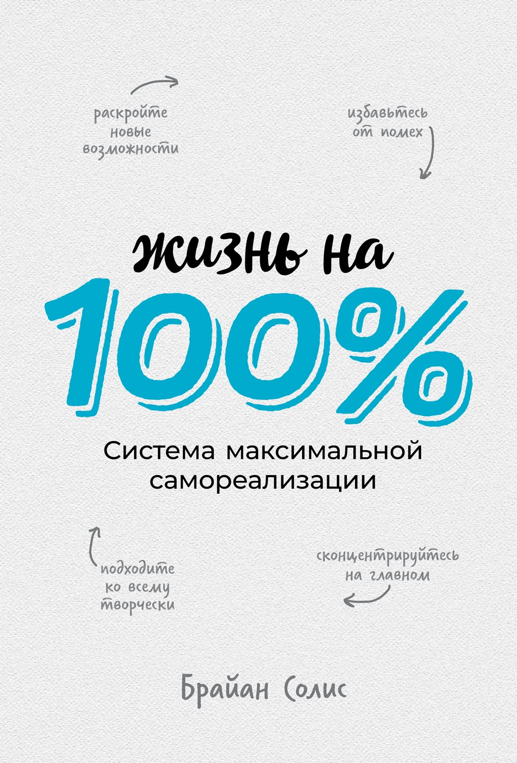 Жизнь на 100%