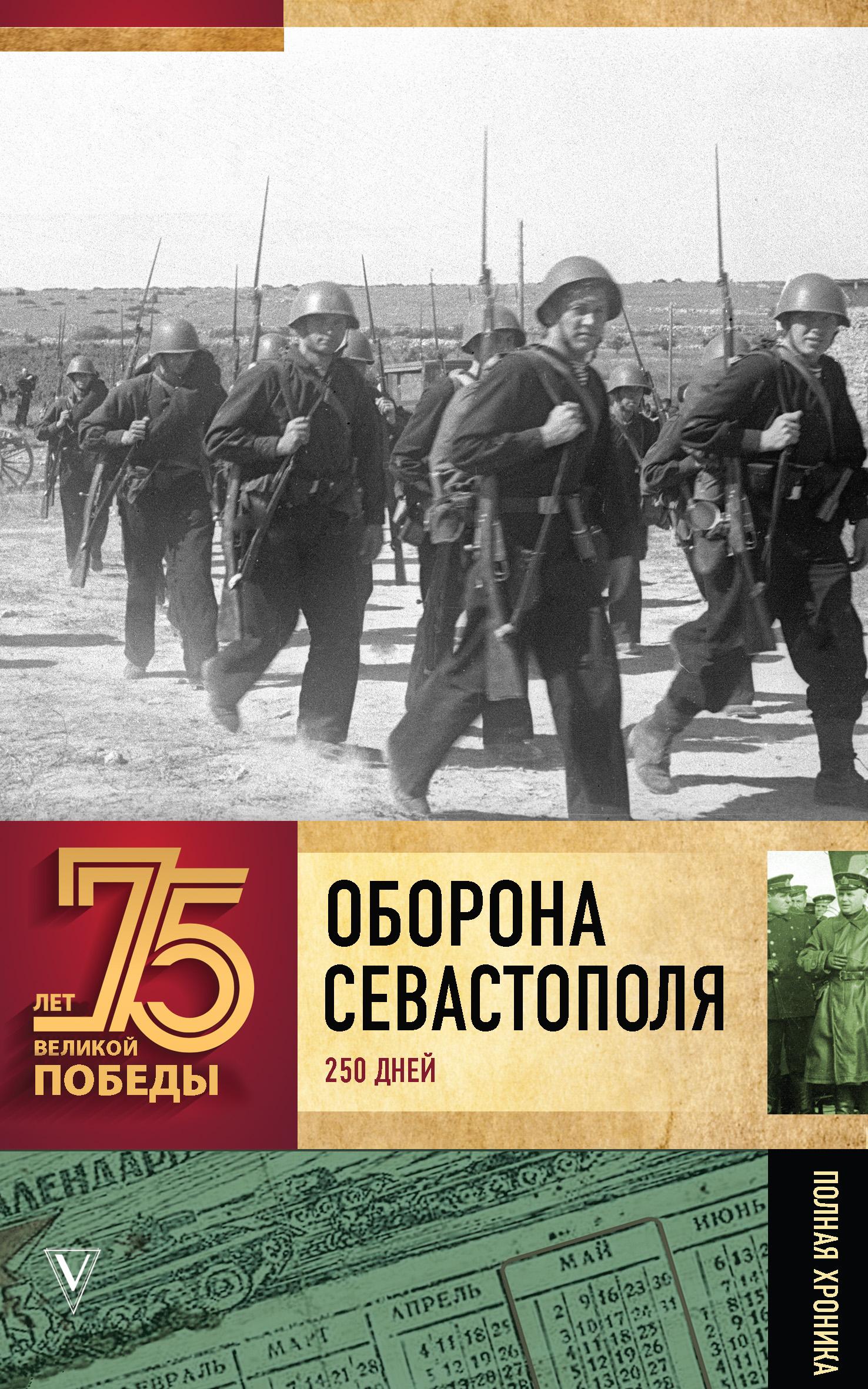 Оборона Севаcтополя. Полная хроника. 250 дней и ночей