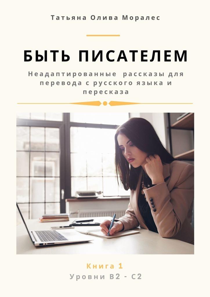Быть писателем. Неадаптированные рассказы для перевода срусского языка ипересказа. Уровни В2—С2. Книга1