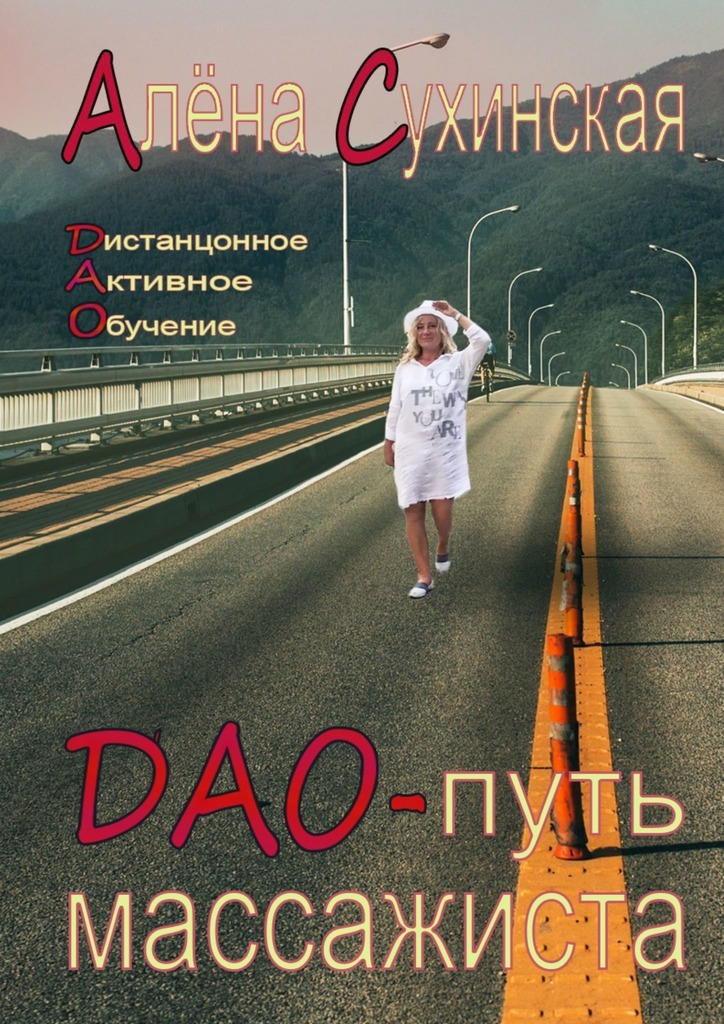 ДАО-путь массажиста