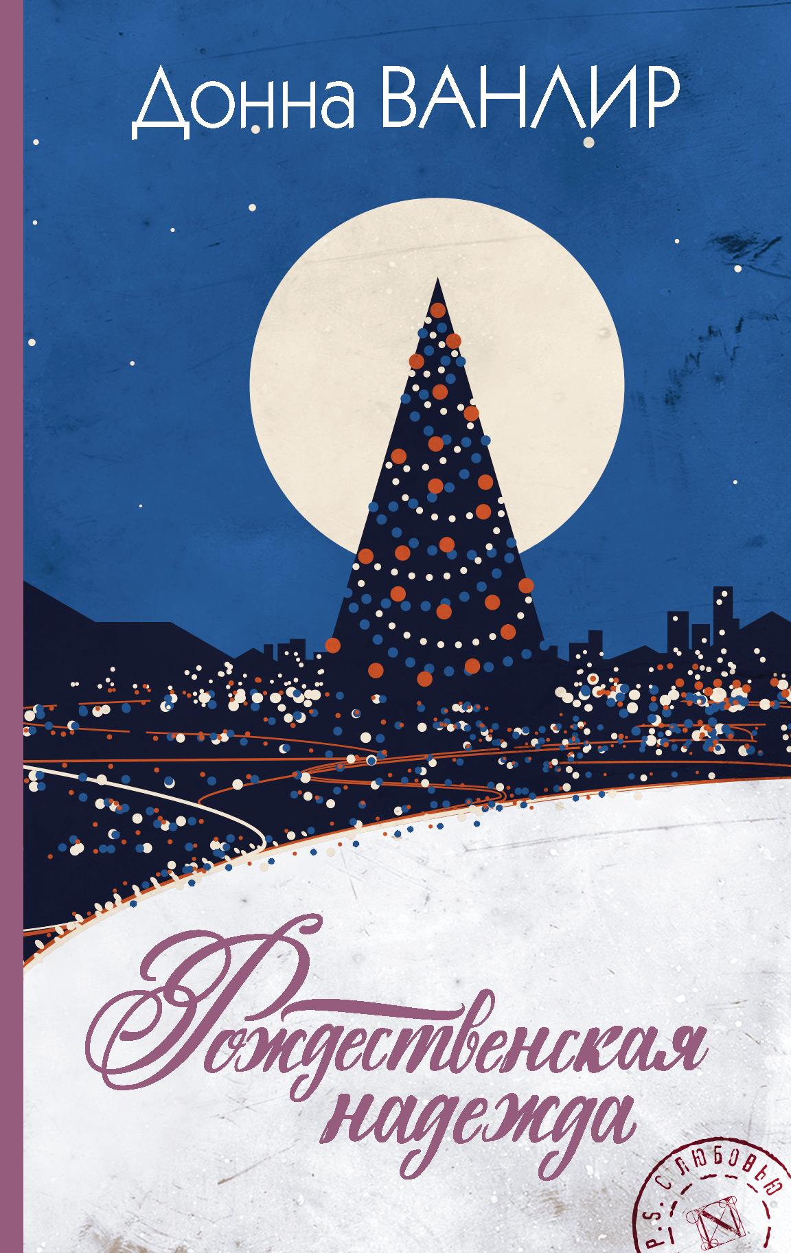 Донна Ванлир, Рождественская надежда / Сборник – скачать fb2, epub, pdf на  ЛитРес
