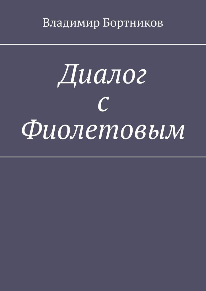 Диалог сФиолетовым