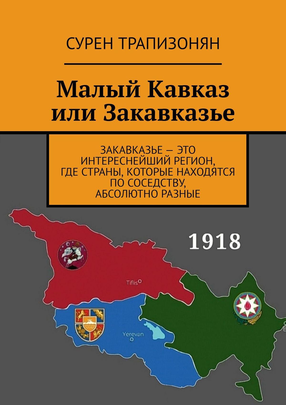 Малый Кавказ, илиЗакавказье