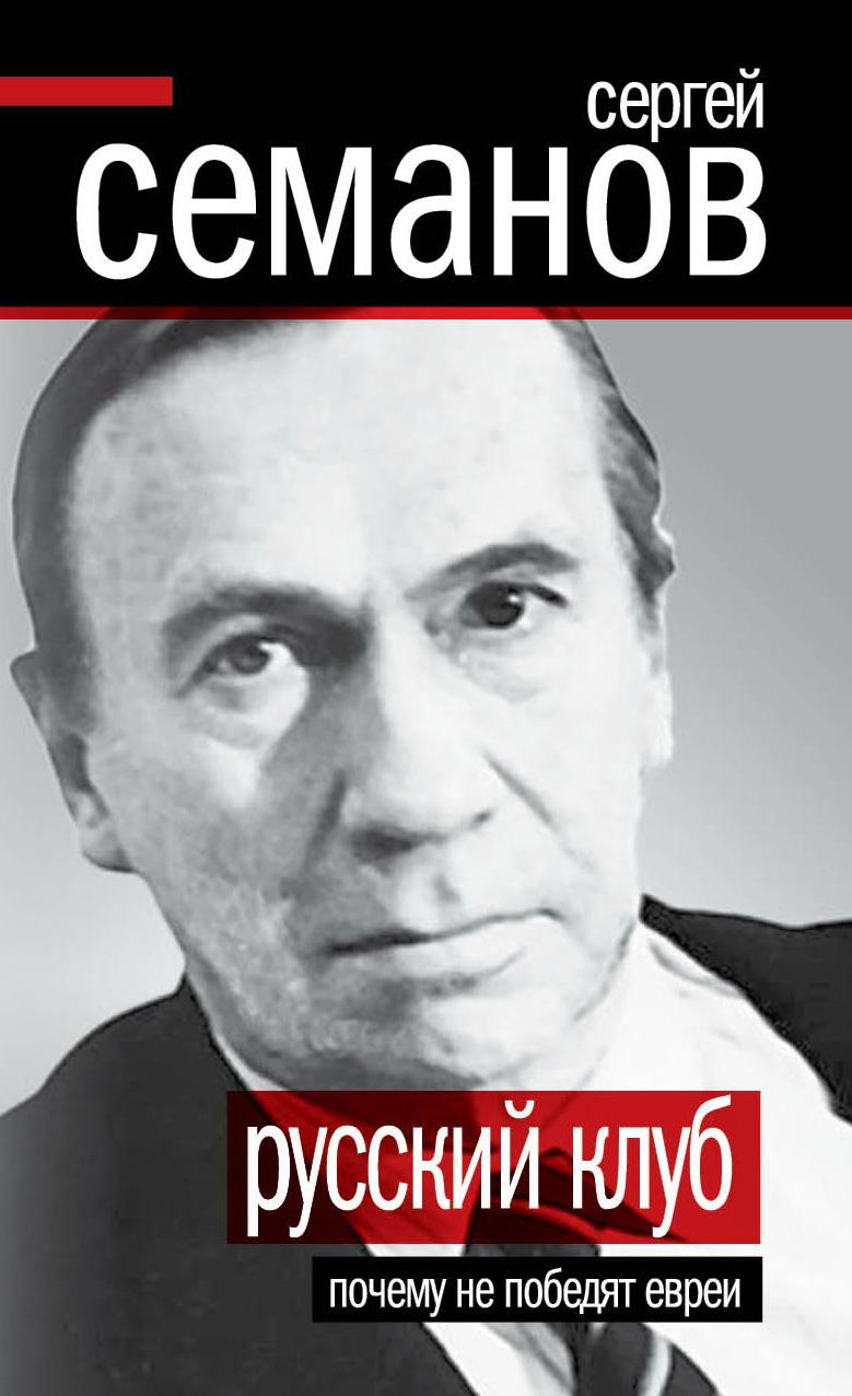 Русский клуб. Почему не победят евреи (сборник)