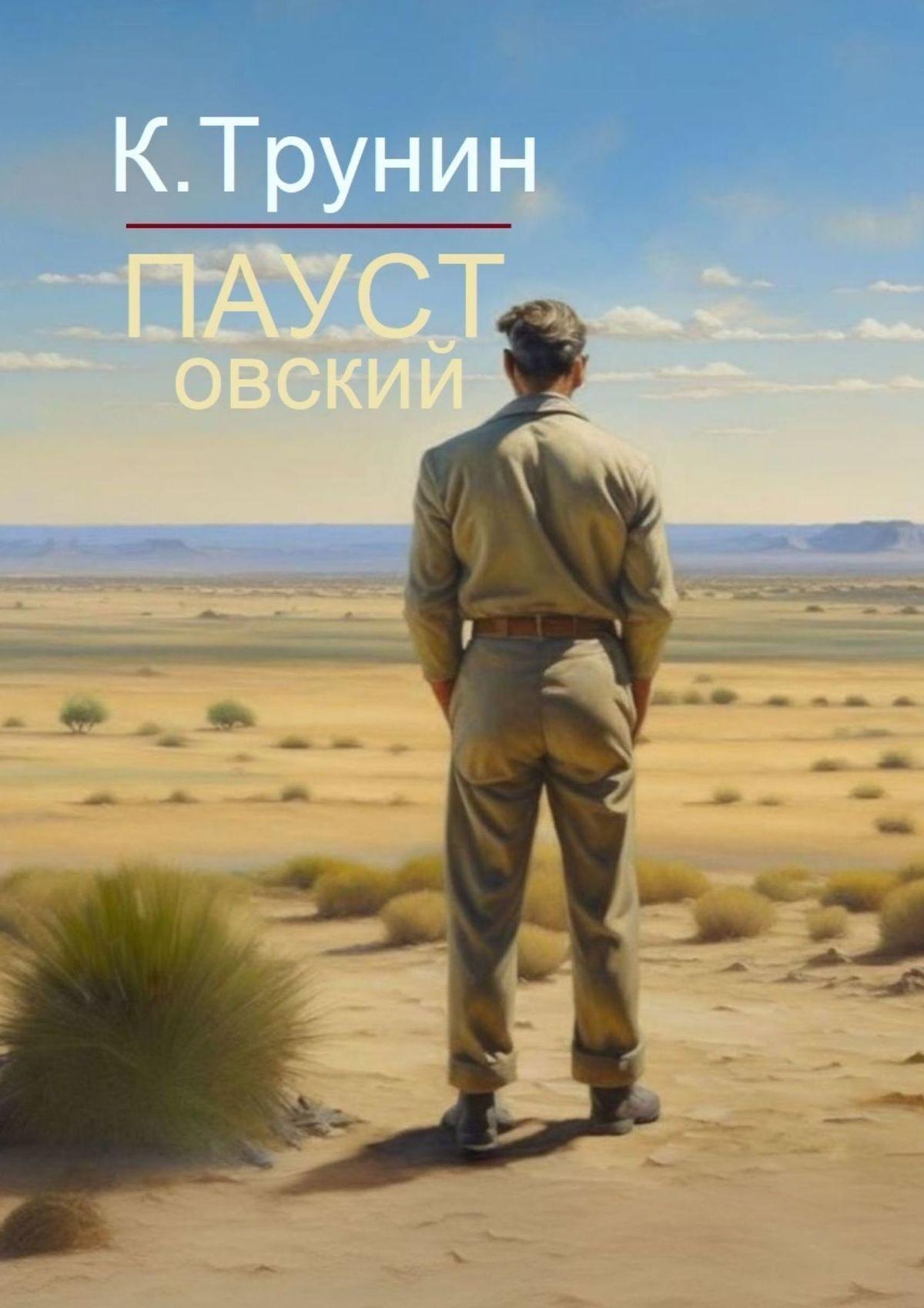 Паустовский. Критика и анализ литературного наследия