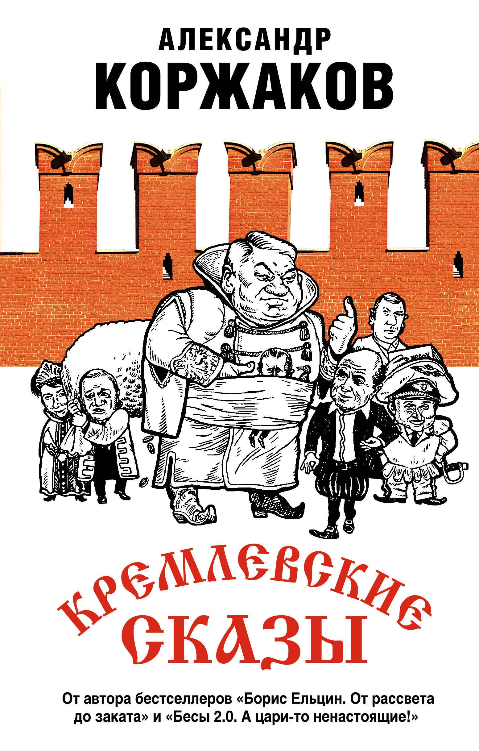 Кремлевские сказы