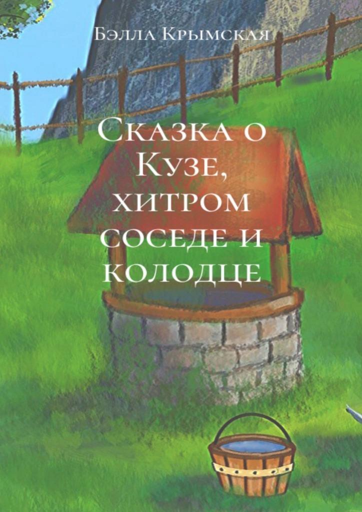 Сказка оКузе, хитром соседе иколодце