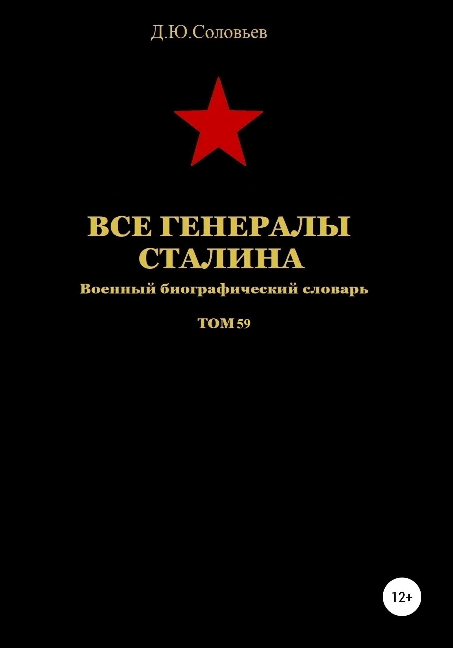 Все генералы Сталина. Том 59