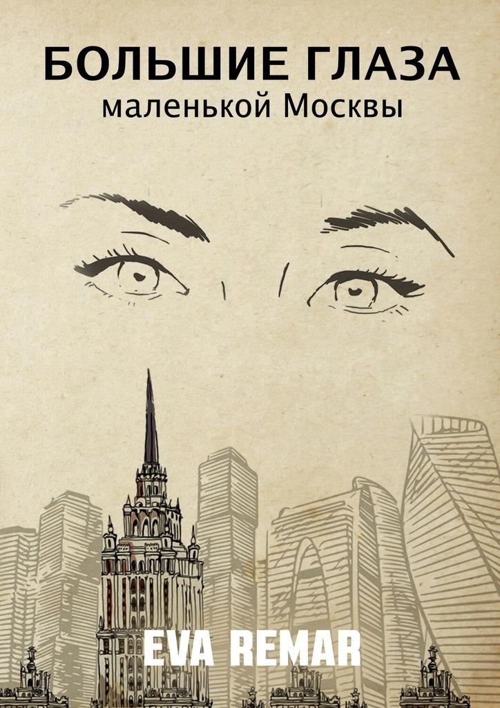 Большие глаза маленькой Москвы