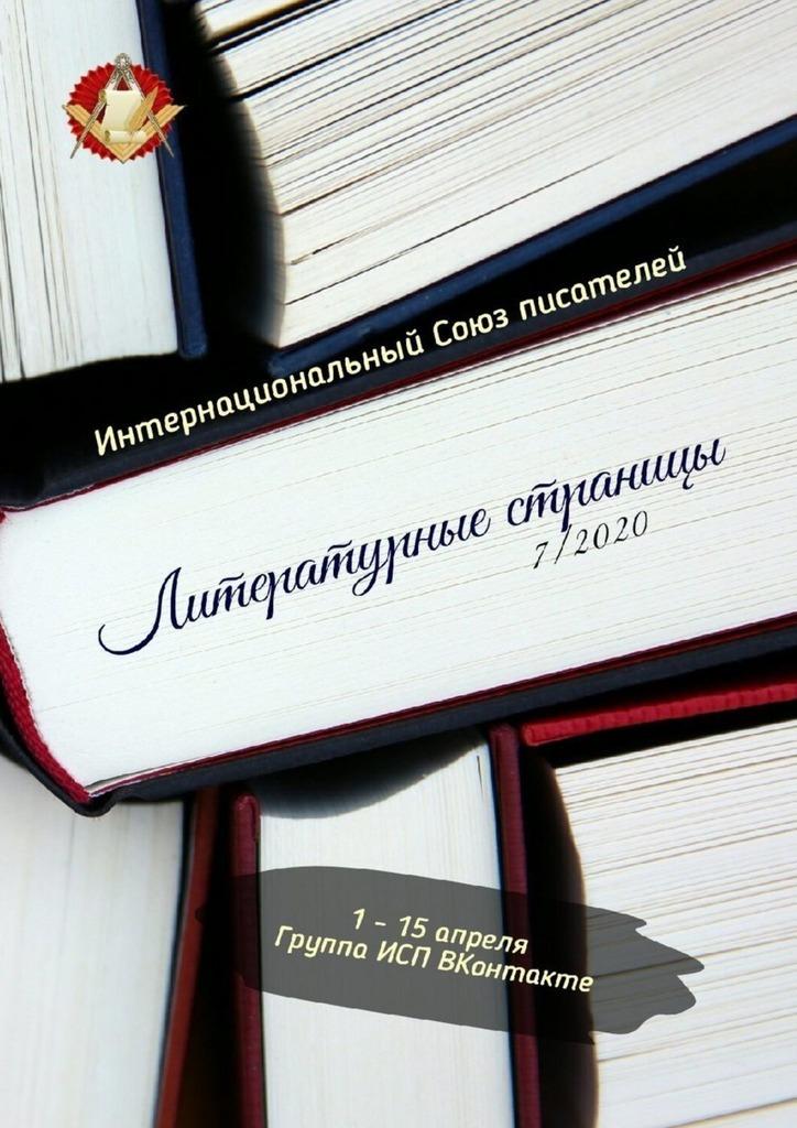Литературные страницы 7\/2020. 1—15 апреля. Группа ИСП ВКонтакте