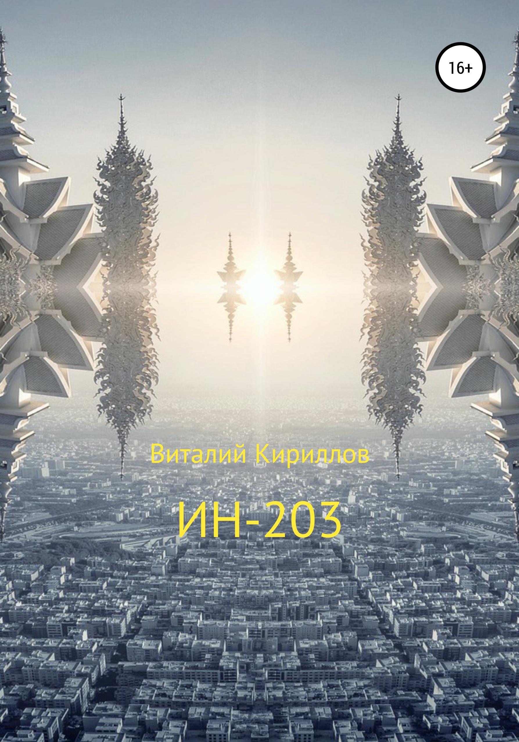 ИН-203