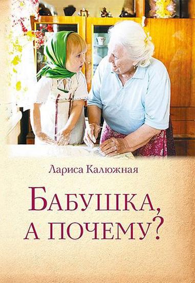 Бабушка, а почему? или Разговоры с внуками