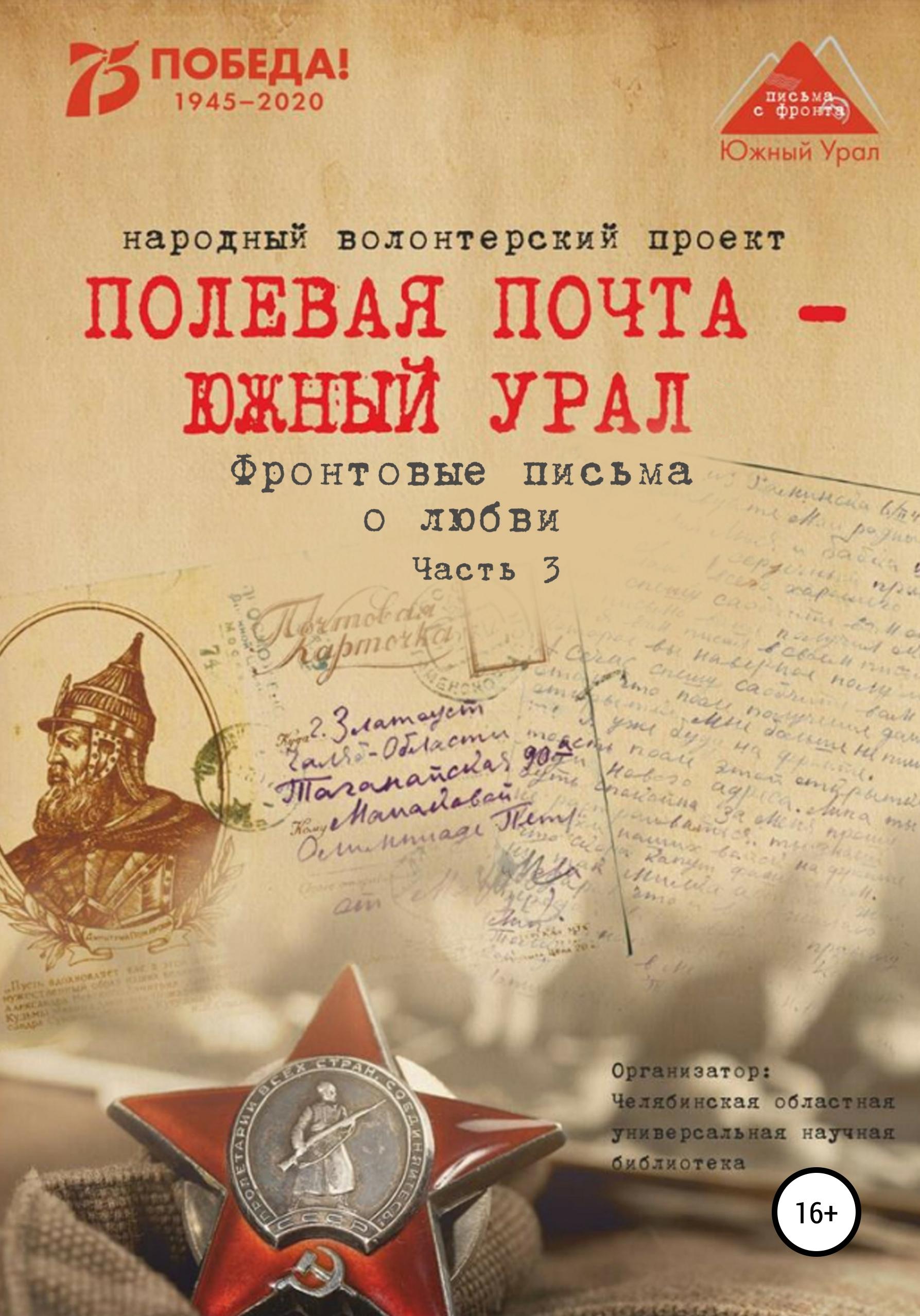 Полевая почта – Южный Урал. Фронтовые письма о любви. Часть 3