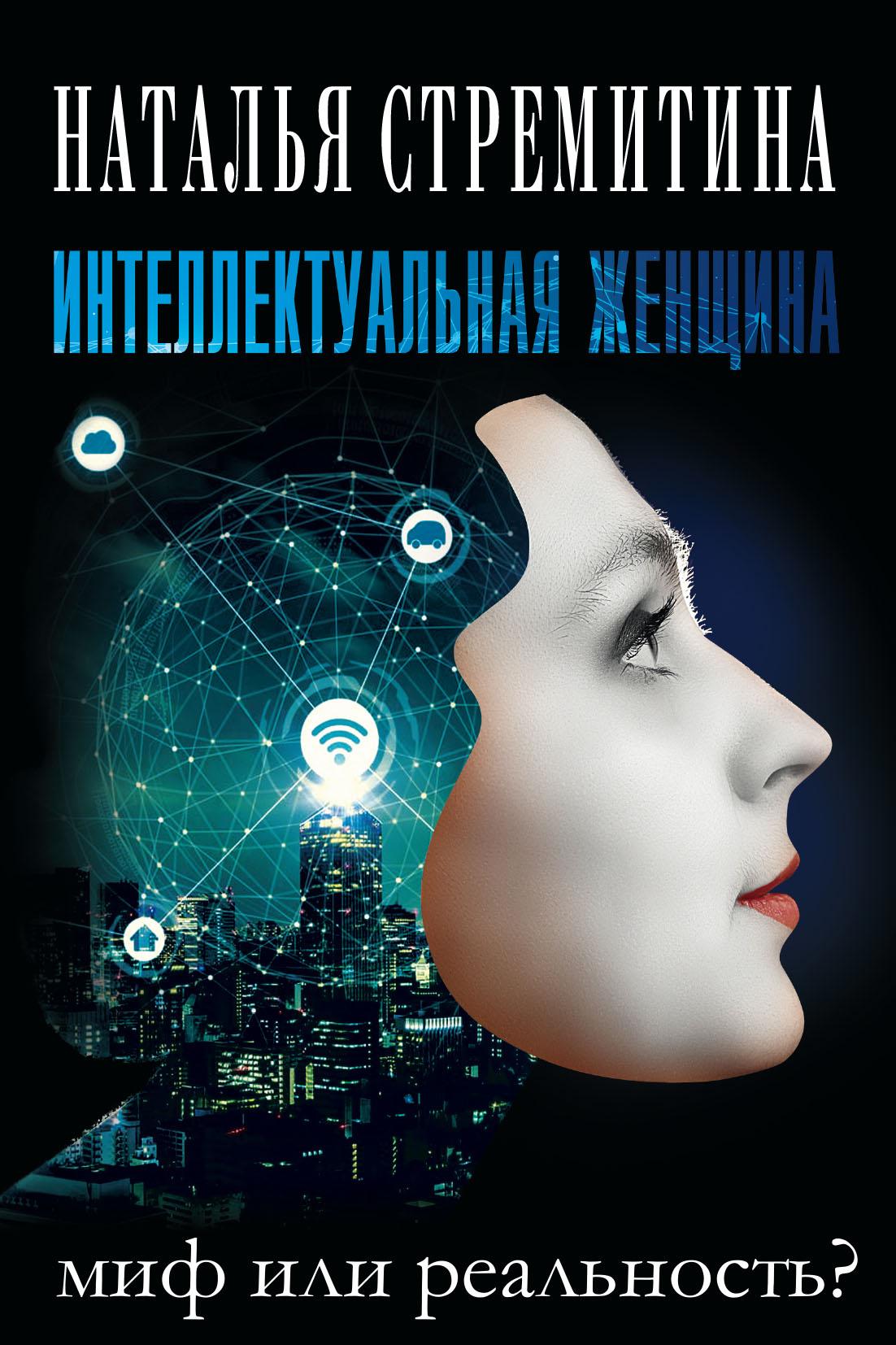Интеллектуальная женщина – миф или реальность?