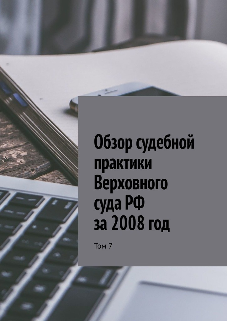 Обзор судебной практики Верховного суда РФ за2008год. Том7
