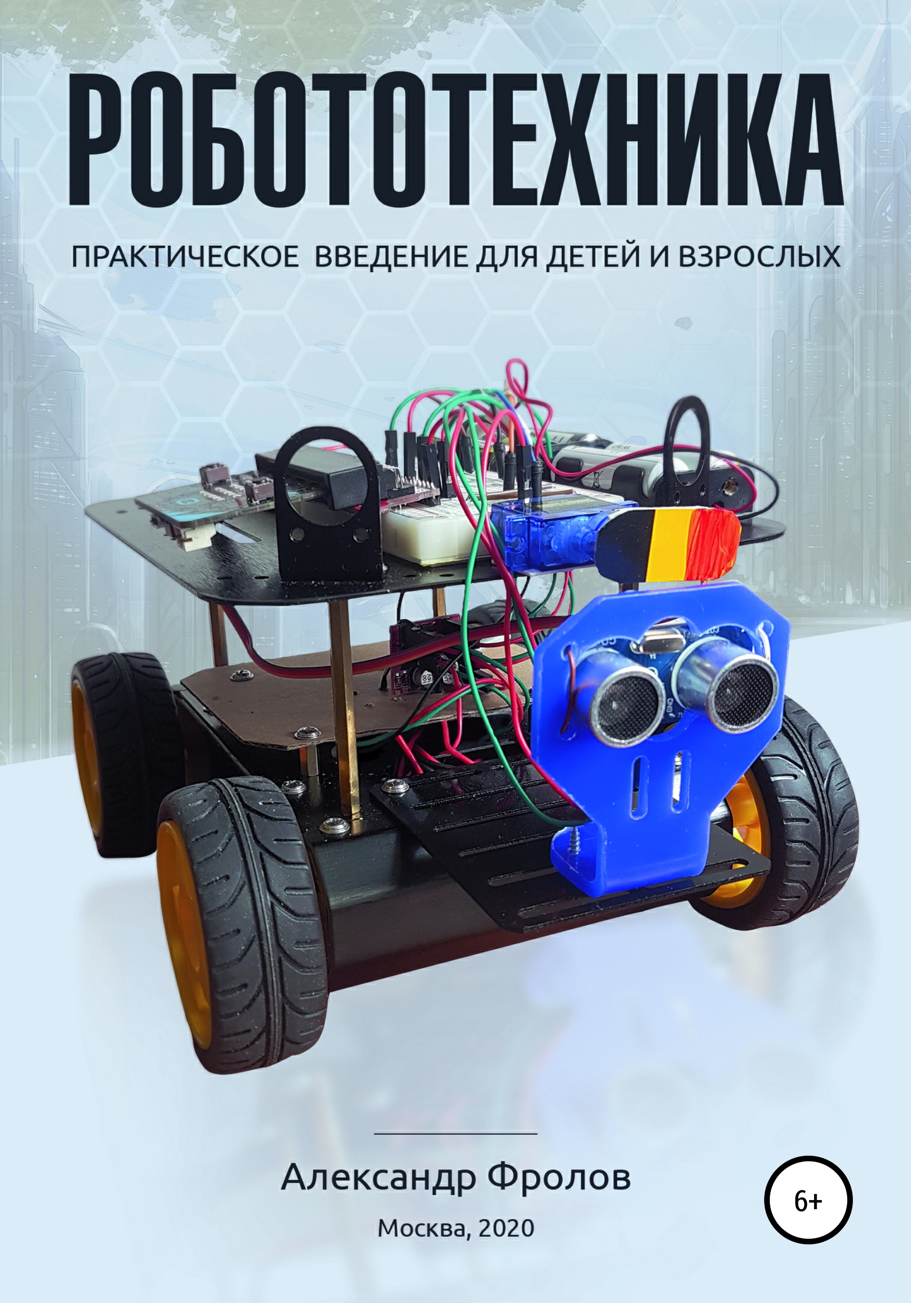 Робототехника: практическое введение для детей и взрослых