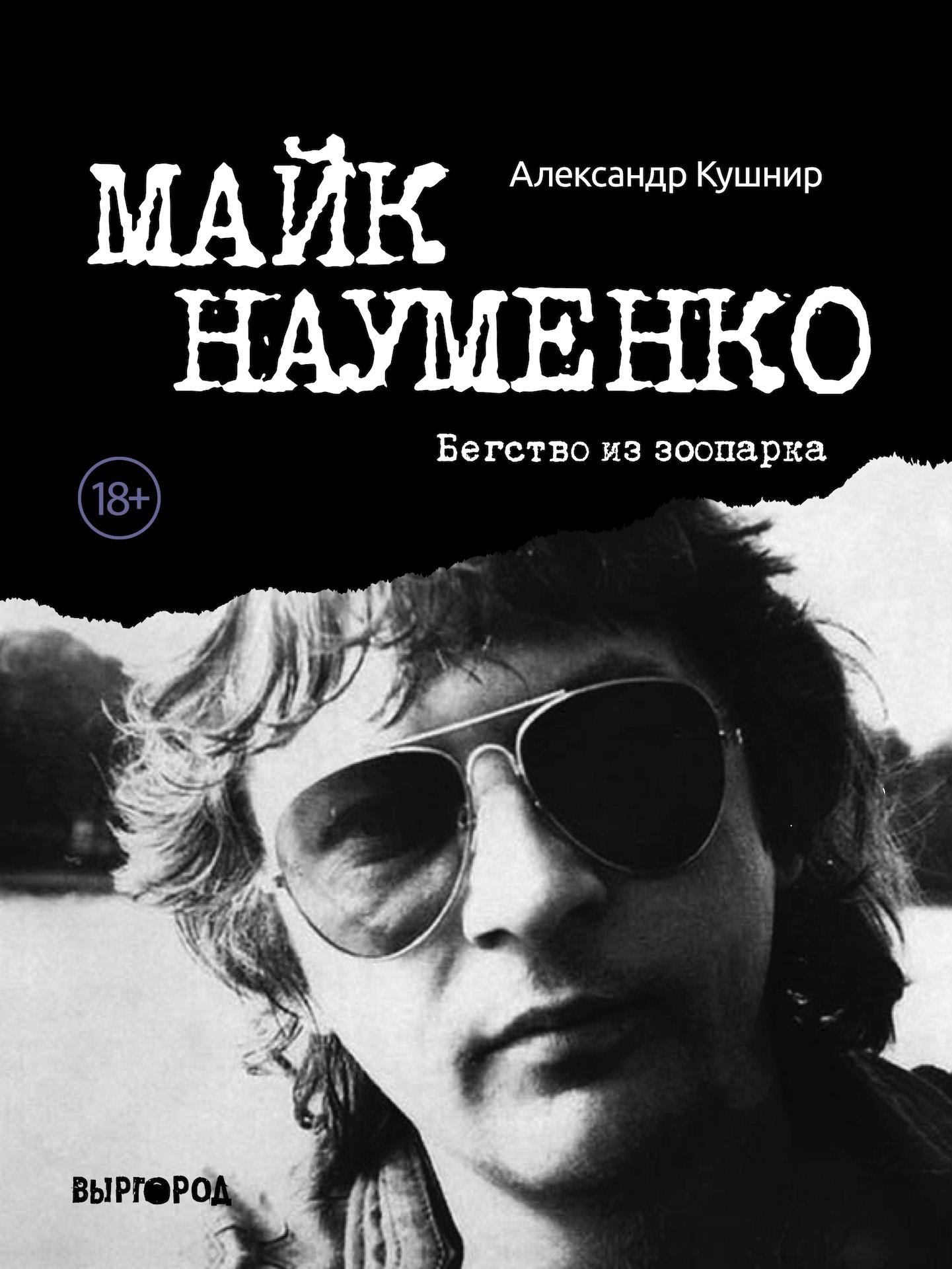Майк Науменко. Бегство из зоопарка
