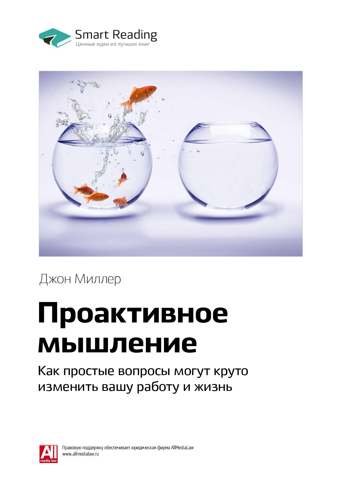 Краткое содержание книги: Проактивное мышление. Как простые вопросы могут круто изменить вашу работу и жизнь. Джон Миллер