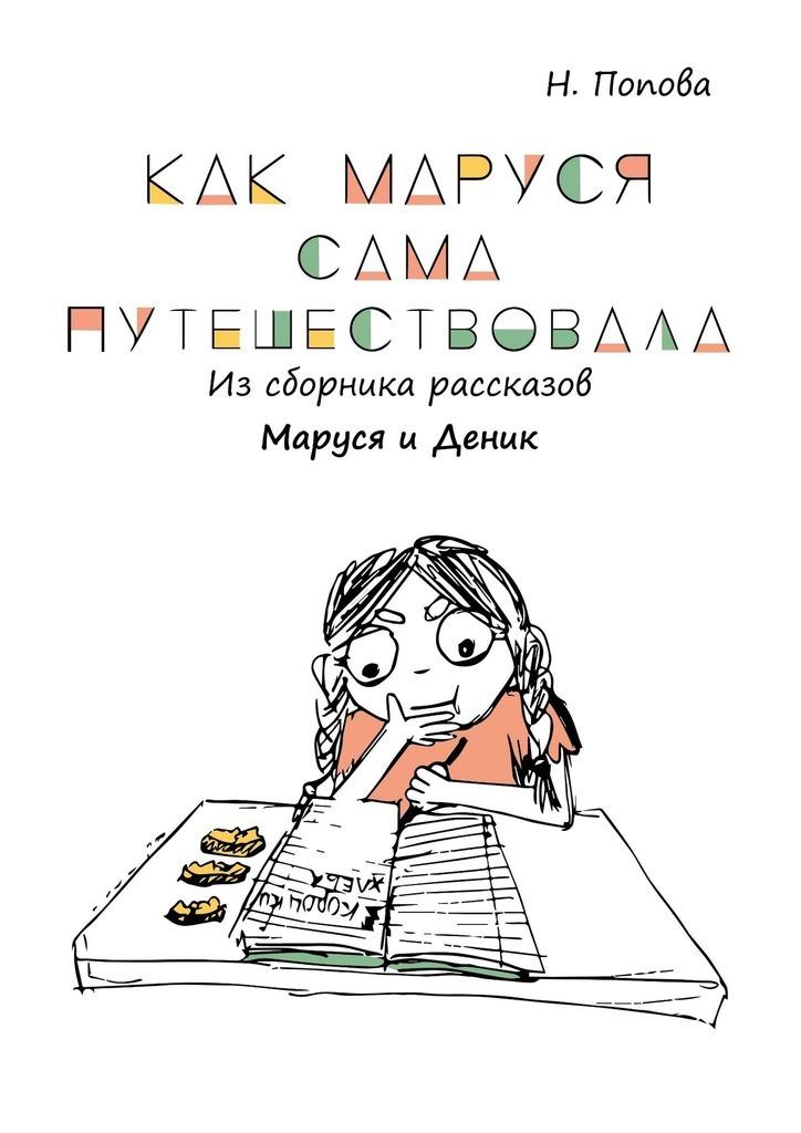 Как Маруся сама путешествовала. Из сборника рассказов «Маруся иДеник»