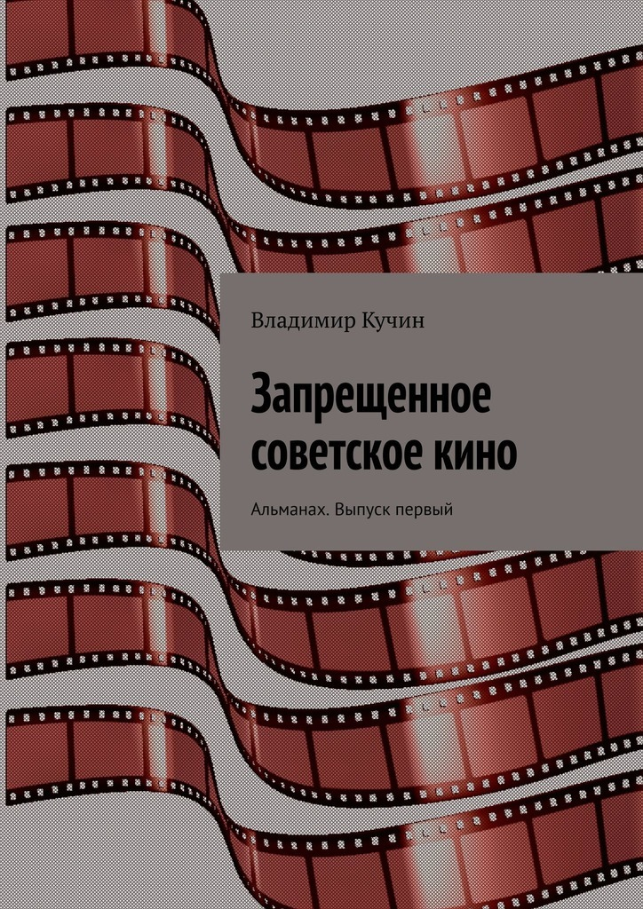 Запрещенное советскоекино. Альманах. Выпуск первый
