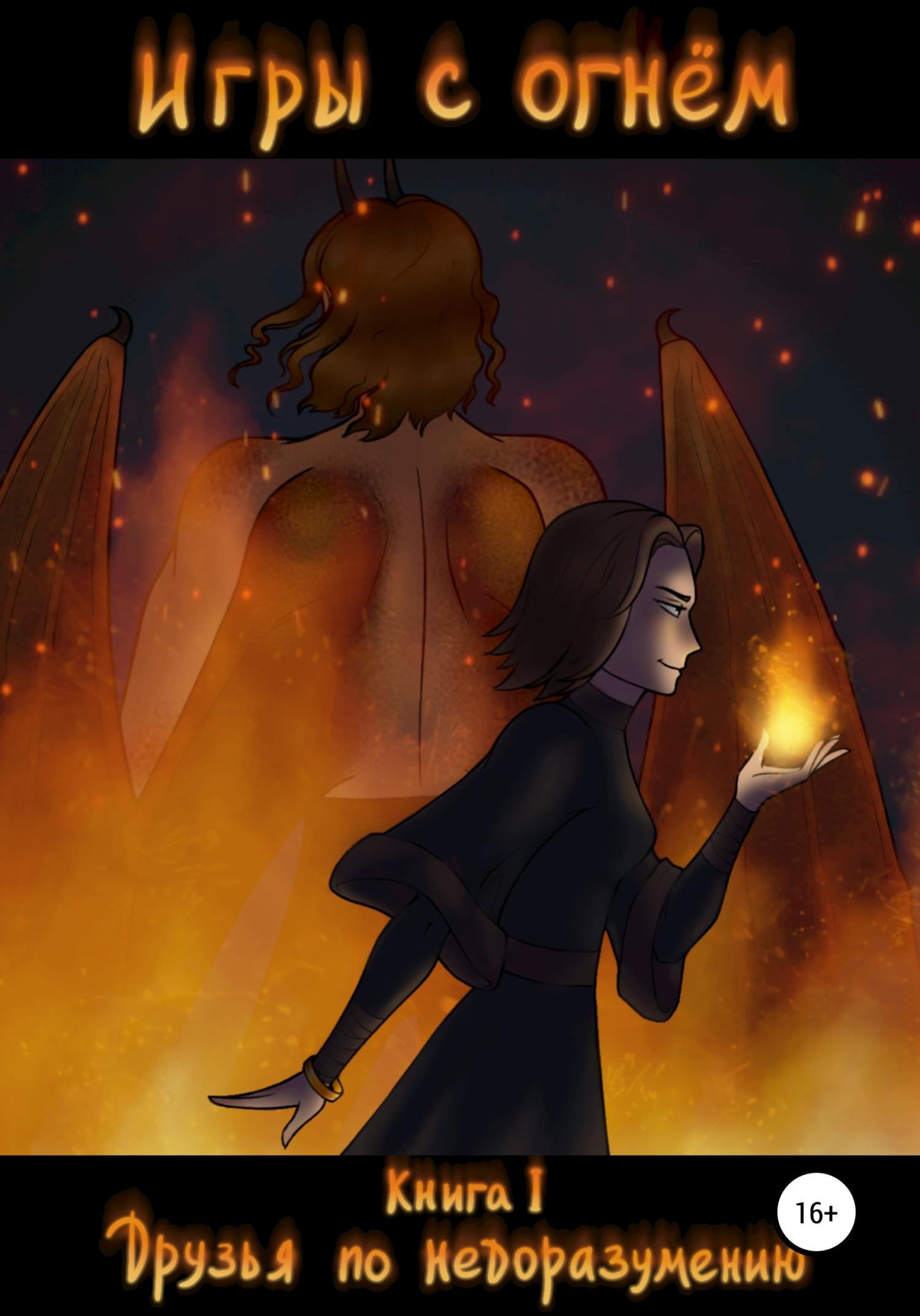 Игры с огнем. Книга 1