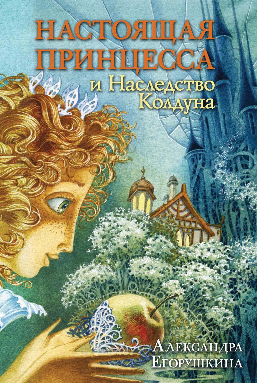 Настоящая принцесса и Наследство Колдуна