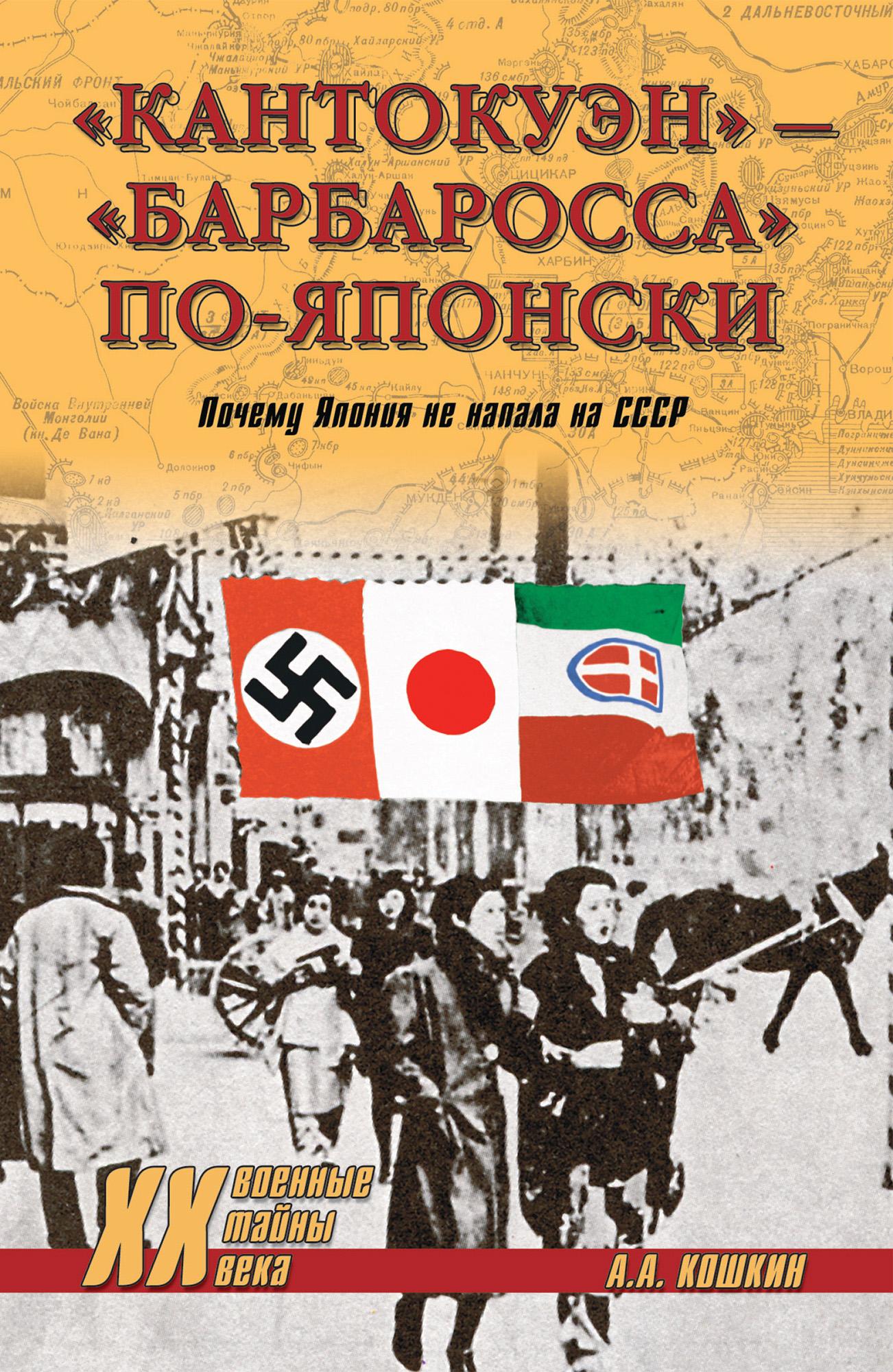 «Кантокуэн» – «Барбаросса» по-японски. Почему Япония не напала на СССР