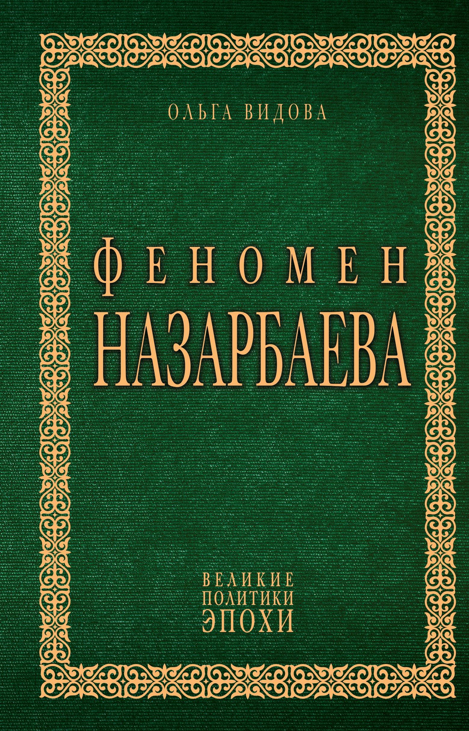 Феномен Назарбаева