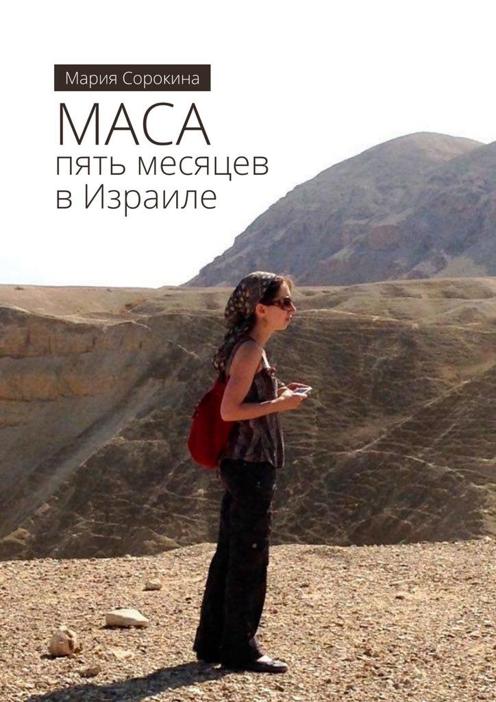 МАСА: пять месяцев вИзраиле