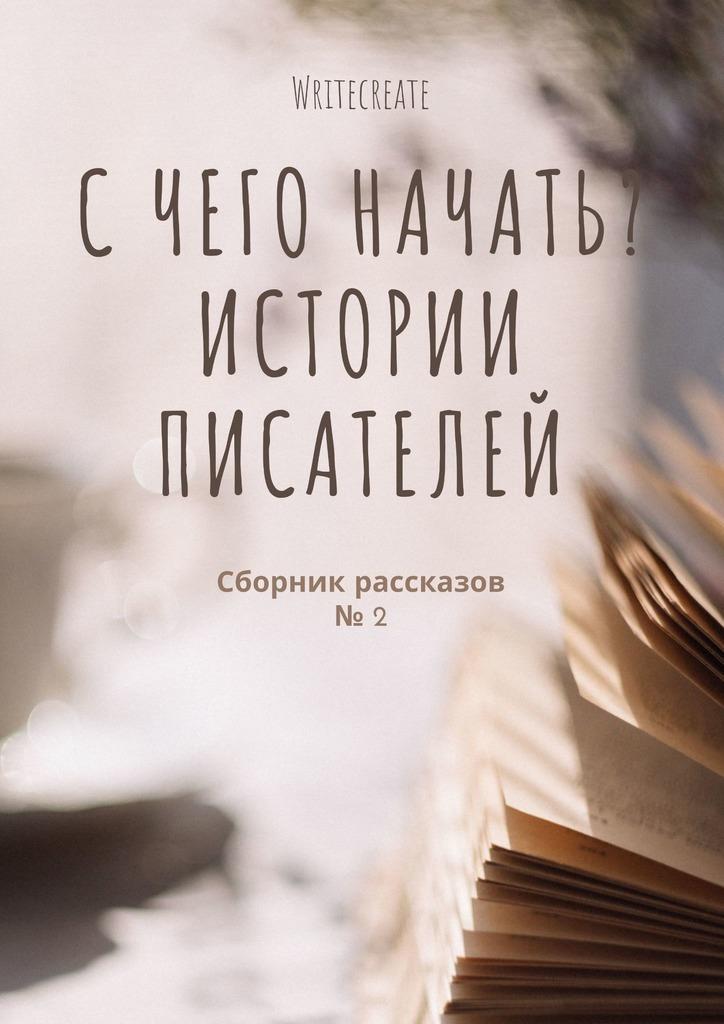 Счего начать? Истории писателей. Сборник рассказов № 2