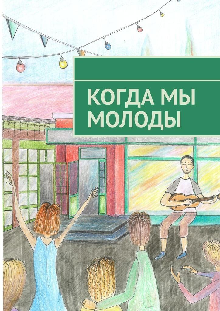 Когда мы молоды. Сборник прозаических и поэтических произведений студентов Новосибирского государственного университета