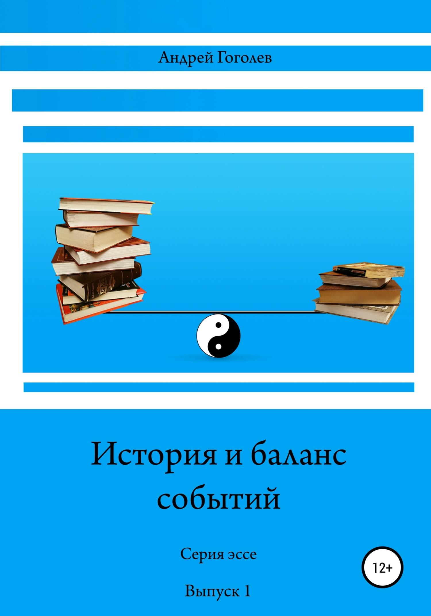 История и баланс событий, вып. 1